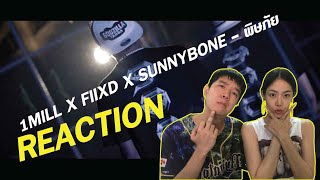 REACTION 1MILL X FIIXD X SUNNYBONE - พิษภัย l PART.1 l PREPHIM