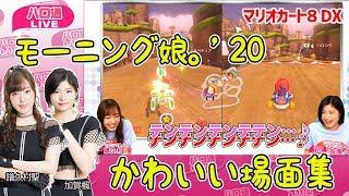 モーニング娘。'20の譜久村聖さんと加賀楓さんが『マリオカート8 デラックス』(Nintendo Switch)に挑戦。視聴者の皆さんといっしょにオンラインプレイで盛り上がる様子を ...