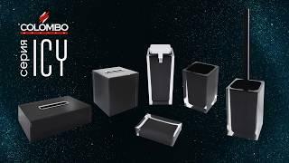 Обзор аксессуаров для ванной комнаты серии Icy от ТМ Colombo