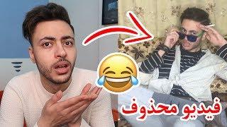 ردة فعلي على الفيديو المحذوف من القناة | فضيحة لا تفوتوا !!