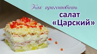 Салат Царский с кальмарами и креветками на Новый год.