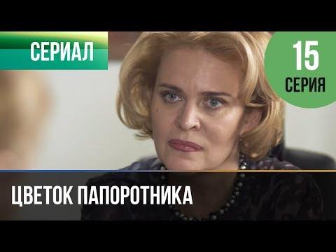 ▶️ Цветок папоротника 15 серия | Сериал / 2014 / Мелодрама