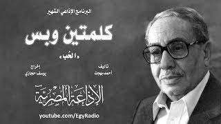 البرنامج الإذاعي׃ كلمتين وبس ˖˖ الحُب