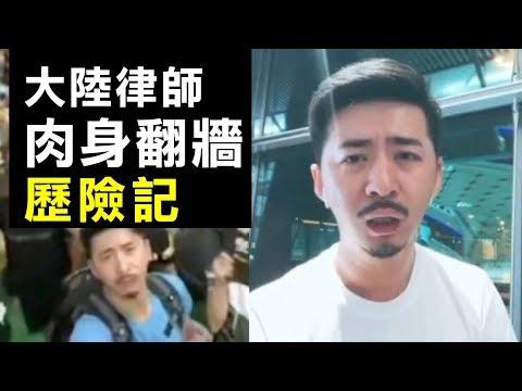 陳秋實談反送中精彩片段!他親身到香港看真相,錄自媒體發微博,遭當局施壓回國,人身安全堪憂| 新聞拍案驚奇 大宇
