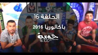 bac 2016 100 houma zanga crazy ep 16
