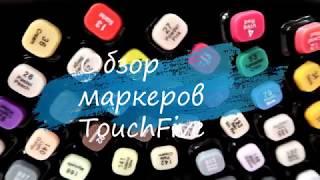 Маркеры TouchFive с AliExpress/Косячный продавец/Обзор и тестирование/Аналог Copic