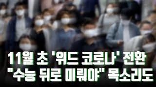 """내달 초 '위드 코로나' 전환…""""수능 뒤로 미뤄야"""" 목소리도 [뉴스 9]"""
