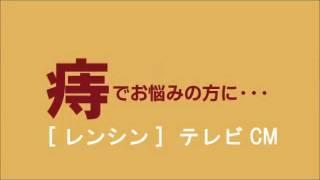 痔のクスリ、 レンシン テレビCM.