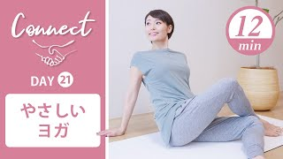 【Day21】 Connect - 30 Days Yoga やさしいヨガ #440
