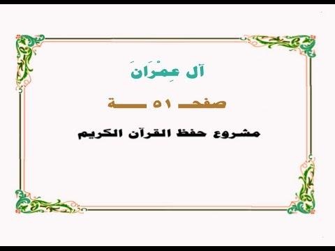 حفظ سورة آل عمران - صفحة...