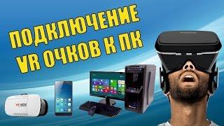 Подключение VR BOX к ПК - Trinus VR, TriDef 3D(Подключение VR BOX к ПК Trinus VR - http://trinusvr.com/ TriDef 3D - https://www.tridef.com/, 2016-04-27T17:20:56.000Z)