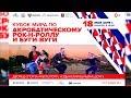 Прямая трансляция Кубка Мира по Акробатическому Рок-н-Роллу и Буги-Вуги (Evening part)
