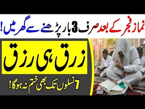 Powerful Wazifa For Wealth/Fajar Ki Nimaz K Bad 3 Bar Parhein/Rizq Ki Tangi Ka Wazifa/Islamic Wazaif
