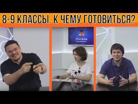 8-9 классы. К чему готовиться?   #ТрушинLive #009   Борис Трушин и Михаил Пенкин