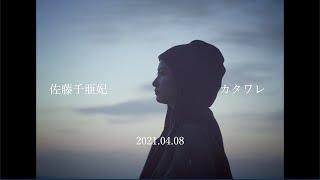 #佐藤千亜妃 #カタワレ #ChiakiSato.