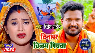 #Video दिनभर चिलम पियता I #Ritesh Pandey I Din Bhar Chilam Piyata I 2020 Bhojpuri Hit Kanwar Song