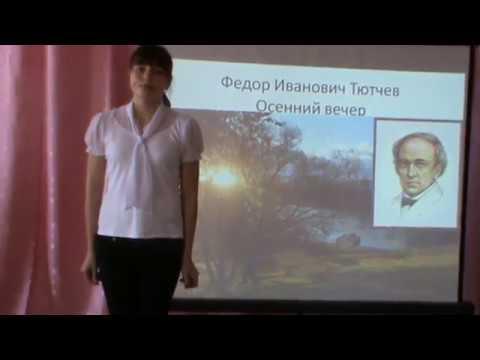 Изображение предпросмотра прочтения – ВалерияМаврина читает произведение «Осенний вечер» Ф.И.Тютчева