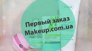 Первый заказ с Makeup.com.ua