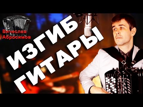 ИЗГИБ ГИТАРЫ под баян   поет Вячеслав Абросимов