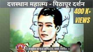 श्री दत्तस्थान महात्म्य दर्शन ( पिठापूर ) | Shree datta sthan mahatmya darshan ( PITHAPUR )