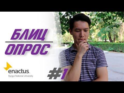 Блиц-Опрос Enactus KNU - История Кыргызстана