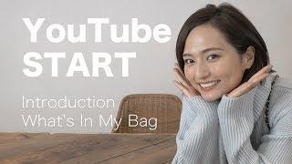 はじめまして!山賀琴子です! これからYouTubeをはじめていきます! 初...