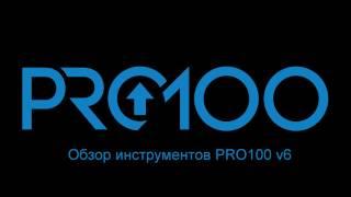 PRO100 v6. Обзор новых инструментов