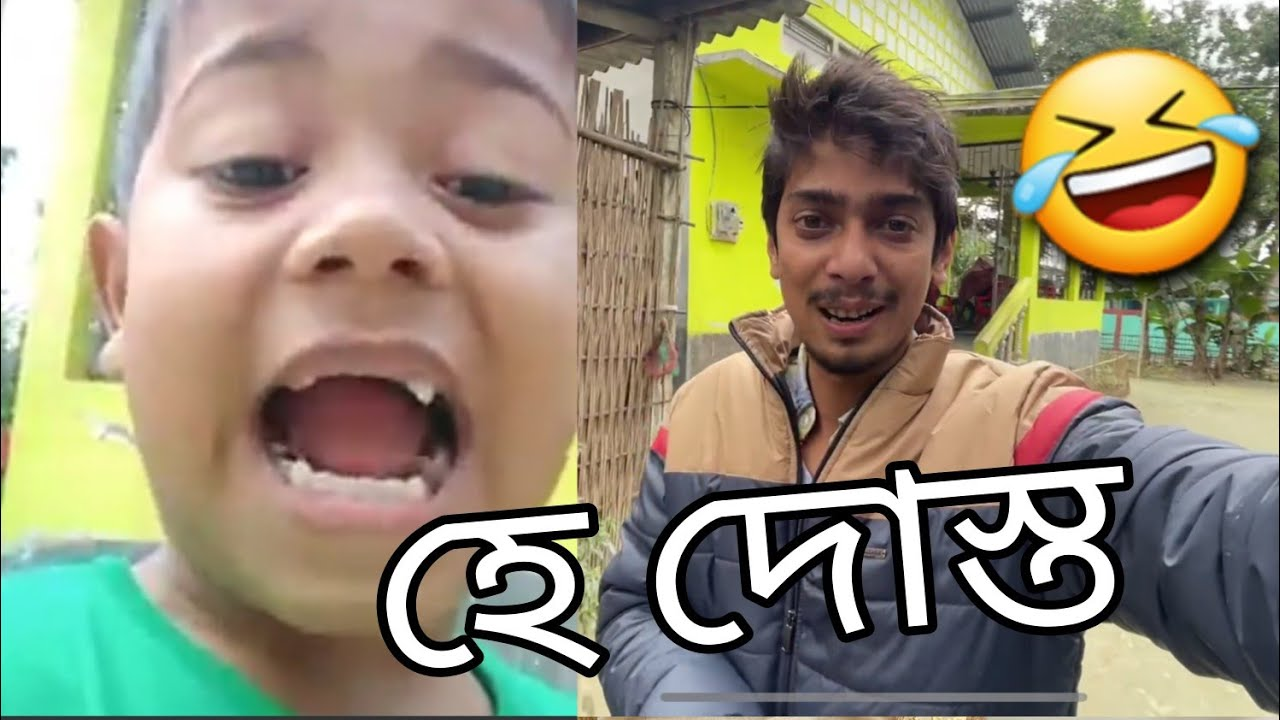 হে দোস্ত ৰ ঘৰত - Dimpu Baruah little version 😍😍
