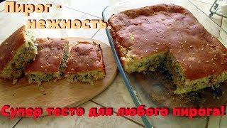 Вкуснейший пирог в духовке с нежнейшим тестом