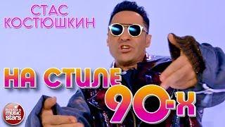 СТАС КОСТЮШКИН feat. ШУРА ✭ НА СТИЛЕ 90-Х ✭ ВИДЕОКЛИП