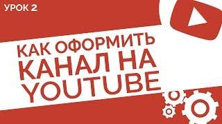 Как оформить канал на Ютубе. ТОП-3 совета, как привлекать больше подписчиков