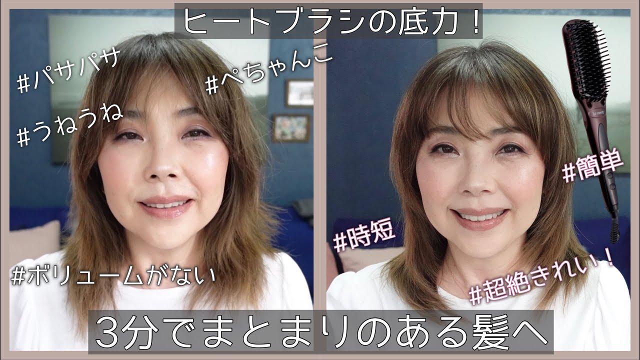 【40代、50代の年齢髪にお勧め!】簡単3分でまとまる時短ヘアスタイル☆ストレートヒートブラシ【ルメント】YORIKO makeup