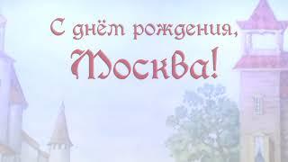 Сказочный театр поздравляет с днём города Москвы!