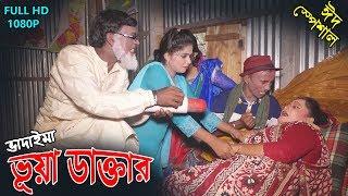 ঈদ আকর্ষন তারছেড়া ভাদাইমা ভূয়া ডাক্তার | Vadaima Vua Doctor | Matha Nosto | Bangla Comedy 2018