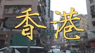 *4* Гонконг: первое знакомство и первое впечатление