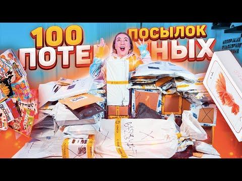 КУПИЛА 100 ПОТЕРЯННЫХ ПОСЫЛОК с почты! ..... ОКУПЯТСЯ ЛИ ОНИ?!