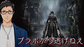 【Bloodborne #1】ブラボから逃げない男【にじさんじ/社築】