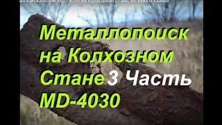 Металлоискатель с Алиэкспресс MD4030, на Колхозном  стане, Часть 3