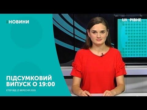 Телеканал UA: Рівне: 13.09.2019. Новини. 19:00