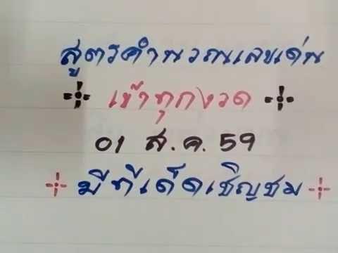 เลขเด่นเข้าทุกงวด,เลขเด่นสูตรอธิฐานจิตร,เลขเด่นD4D.เลขวิ่งงวด01/08/59