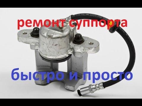 Ремонт суппорта. Как починить заклинивший суппорт. Ремонт суппорта ВАЗ Калина.