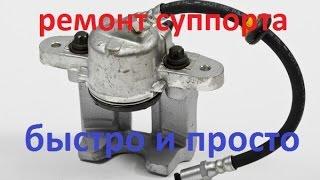 Ремонт суппорта. Как починить заклинивший суппорт. Ремонт суппорта ВАЗ Калина.(, 2016-10-23T14:51:03.000Z)