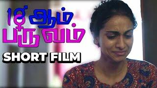18 ஆம் பருவம் - Tamil Short Film | Puvaneshwaran K