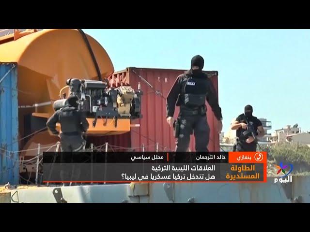 هل تتدخل تركيا عسكريا في ليبيا؟