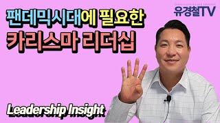 [리더십 인사이트 - 3] 팬데믹시대에 필요한 카리스마…
