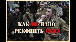 Как НЕ надо реконструировать РККА.
