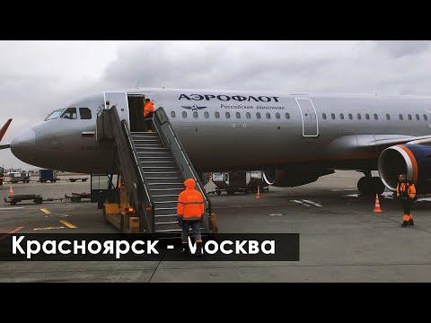 Зимний полный перелет из Красноярска (KJA) в Москву (SVO). Аэрофлот, Airbus A321-211, VP-BFQ, SU1483