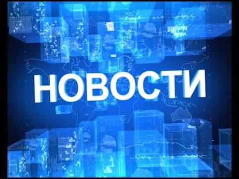 """""""Новости"""" Звёздного от 19.10.2019"""