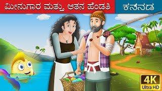 ಮೀನುಗಾರ ಮತ್ತು ಆತನ ಹೆಂಡತಿ | Fisherman and his Wife in Kannada | Kannada Stories | Kannada Fairy Tales