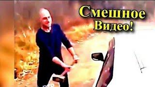 Лучшие Приколы Новинки.